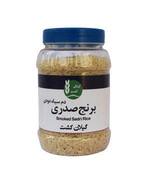 برنج صدری دودی 500 گرم