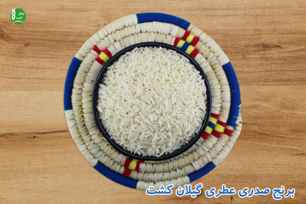 برنج صدری عطری