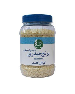 برنج صدری عطری 500 گرم