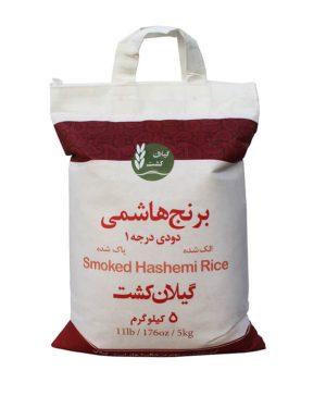 برنج هاشمی دودی 5 کیلویی