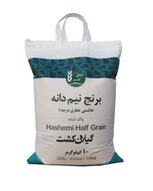 نیمدانه برنج 10 کیلویی