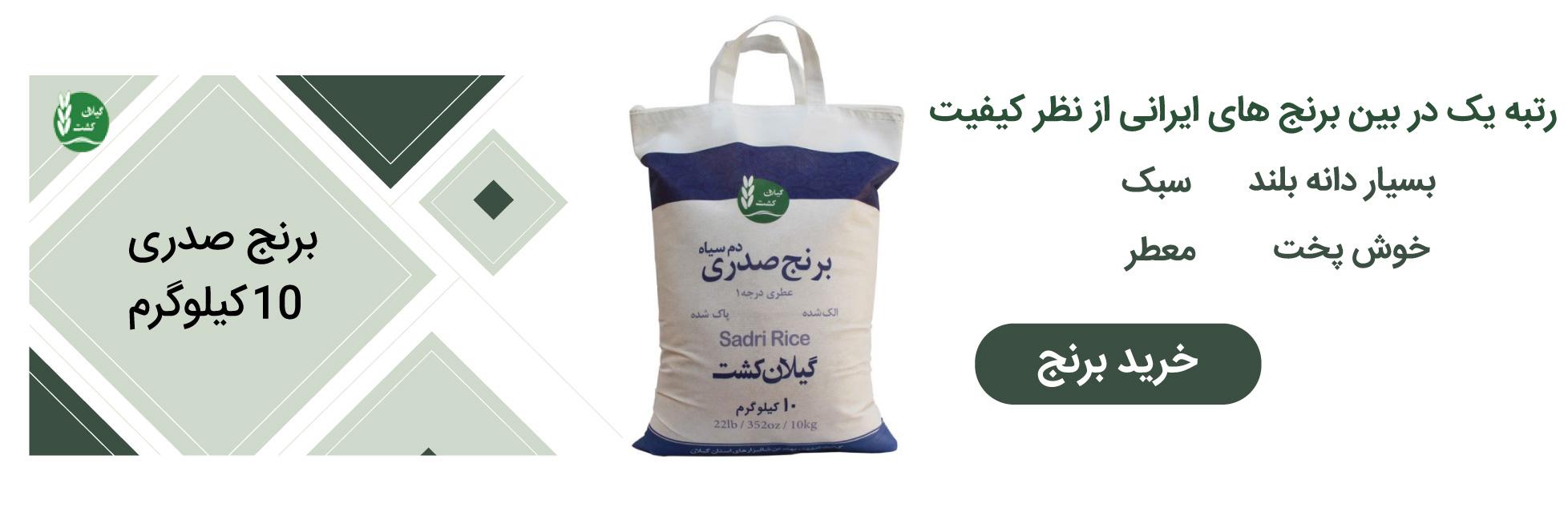 برنج صدری 10 کیلوگرمی اصل