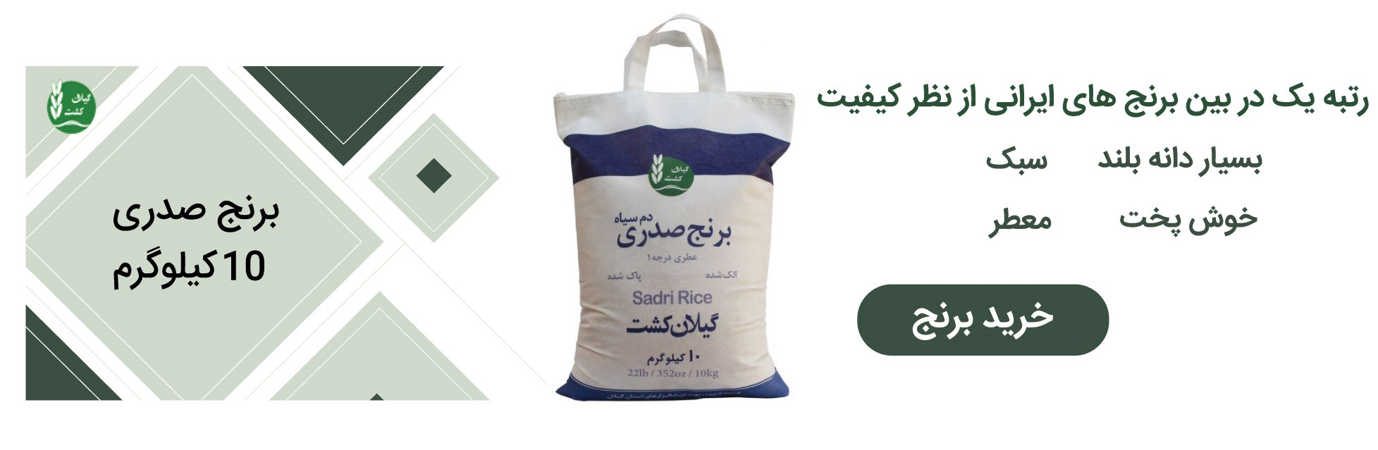 خرید برنج صدری درجه 1   گیلان کشت
