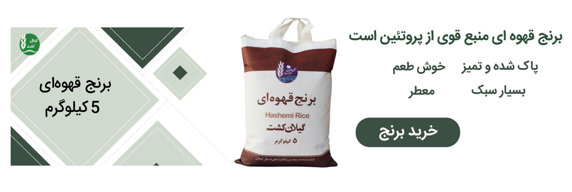 خرید برنج قهوای   گیلان کشت