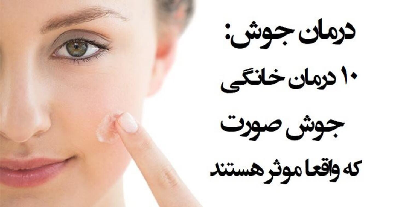 10 راه برای درمان جوش صورت
