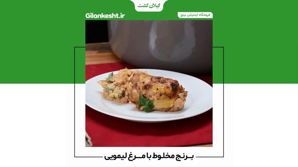 ۱۷- ویدیو برنج مخلوط با مرغ لیمویی
