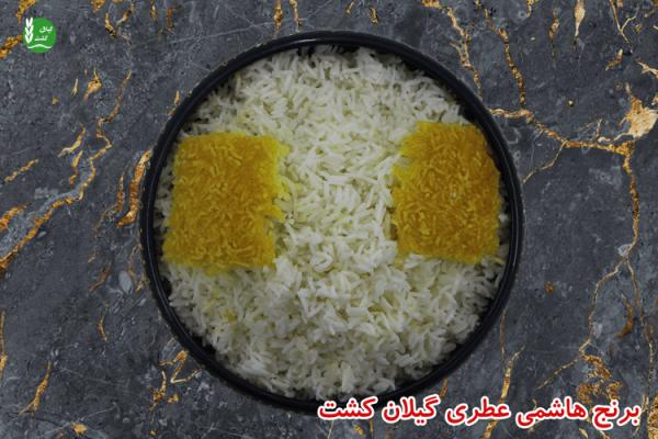 برنج هاشمی عطری