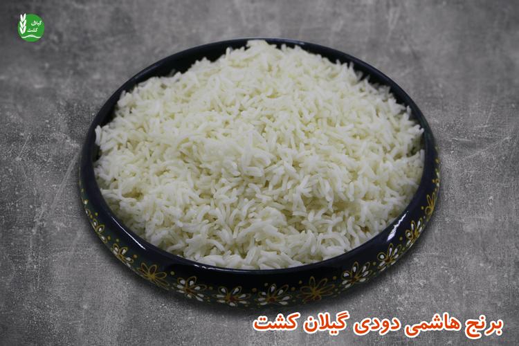 برنج هاشمی دودی