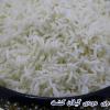 برنج صدری دودی